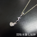 Pt950 ネックレス ダイヤモンド付をお買取り致しました。