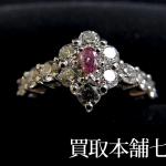 ピンクダイヤモンドリング0.1ctをお買取り致しました。