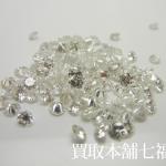 メレダイヤモンド合計16ctをお買取り致しました。