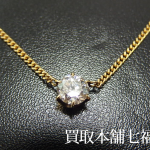 ダイヤモンドネックレス1ctをお買取り致しました。