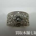 0.7ctダイヤモンド付プラチナリングをお買取り致しました。