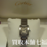 Cartier(カルティエ) タンクフランセーズをお買取り致しました。