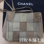 CHANEL(シャネル)パッチワーク トート バッグをお買取致しました。