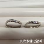 Pt1000 結婚・婚約指輪をお買取致しました。