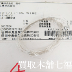 Pt900 工業用プラチナワイヤー・白金線材をお買取致しました。