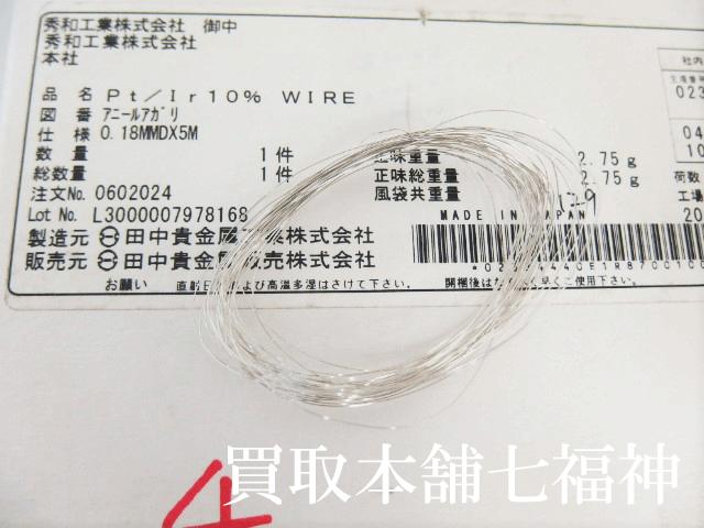 Pt900 工業用プラチナワイヤー・白金線材
