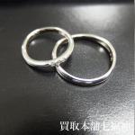 【買取相場26,000~30,000円】Pt900 結婚指輪 ダイヤ付をお買取致しました。
