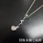 Pt950 メレダイヤ付ネックレスをお買取致しました。