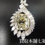 【買取相場7,500,000~8,000,000円】イエローダイヤモンドトップ14ctをお買取致しました。