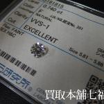 【買取相場230,000~282,000円】ルースダイヤモンド 0.74ctをお買取致しました。