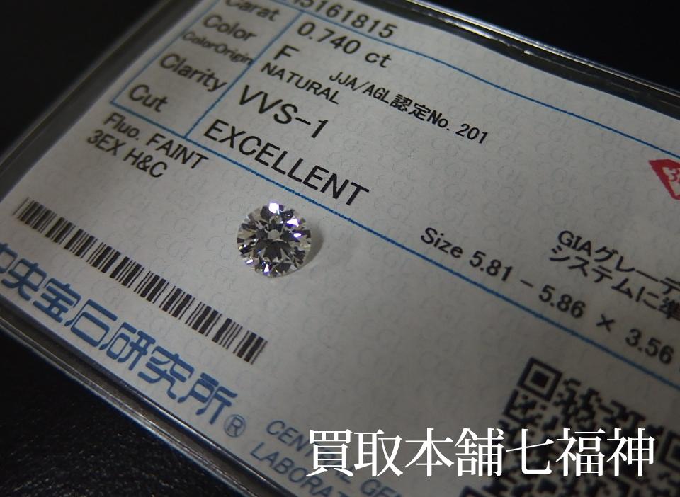 ルースダイヤモンド 0.74ct