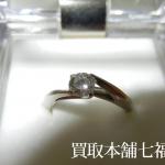 【買取相場80,000~90,000円】Pt900 婚約指輪 ダイヤモンド 0.3ctをお買取致しました。