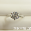 Pt900 立て爪ダイヤモンドリング1.00ct