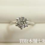 【買取相場400,000~480,000円】Pt900 立て爪ダイヤモンドリング1.00ct をお買取致しました。