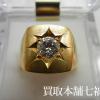 K18 ダイヤモンドリング 1.05ct