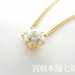 ダイヤモンドネックレス1.2ctをお買取り致しました。