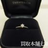 TIFFANY(ティファニー)のダイヤモンドリング0.24ct