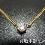 【買取相場160,000~200,000円】K18 ダイヤ 1ct ネックレスをお買取致しました。
