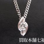 【買取相場250,000~290,000円】ココ山岡 1.02ctダイヤモンドネックレスをお買取りいたしました。