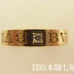 【買取相場30,000~40,000円】BVLGARI(ブルガリ) K18YG 1Pダイヤモンド ダブルロゴリングをお買取致しました。