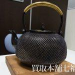 【買取相場17,000,000~18,000,000円】 K24 茶釜をお買取致しました。