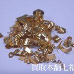 K24 工業用貴金属(板状・棒状・屑状)をお買取致しました。