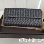 【買取相場~36,000円】BOTTEGA VENETA(ボッテガヴェネタ) イントレチャート長財布をお買取致しました。