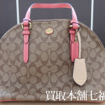 【買取相場6,000~12,000円】COACH(コーチ)2WAYバッグ F26184をお買取り致しました。