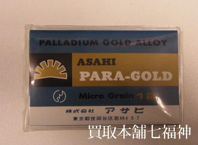 歯科材料 アサヒ12%金銀パラジウム合金
