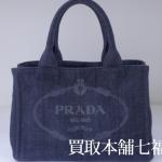 【買取相場43,000~52,000円】PRADA(プラダ) カナパトートバッグ デニムをお買取り致しました。