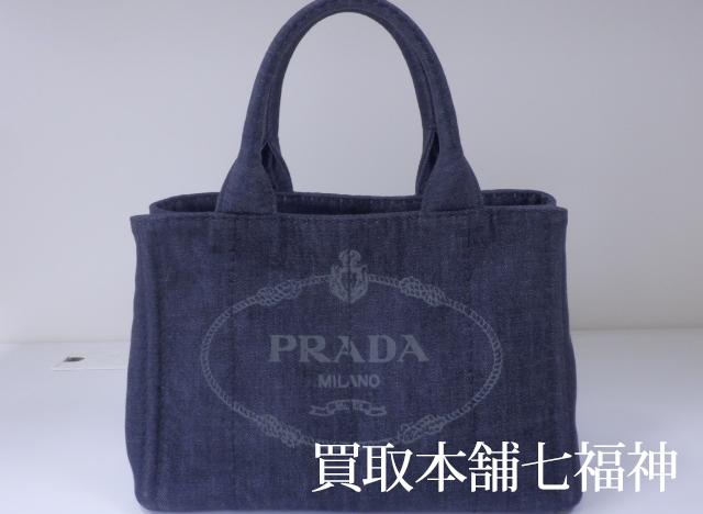 PRADA(プラダ) カナパトートバッグ デニム