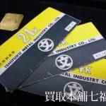 K24 石福金属興業 歯科用金属お買取致しました。