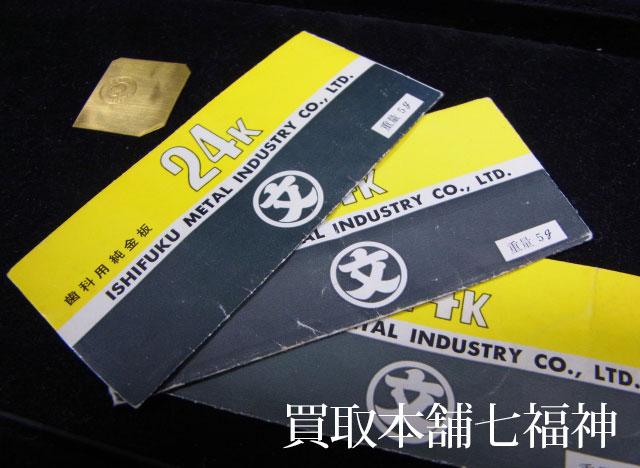 K24 石福金属興業 歯科用金属