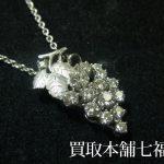 【買取相場65,000~70,000円】K18WG 葡萄モチーフ ダイヤモンド1.011ct ペンダントネックレスをお買取り致しました。