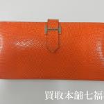 HERMES(エルメス)ベアン 財布 シェーブル(山羊革)/リザード素材をお買取致しました。