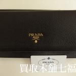 【買取相場28,000~42,000円】PRADA(プラダ)グレインレザー 二つ折り長財布 未使用品をお買取致しました。