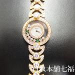 【買取相場1,350,000~1,550,000円】Chopard(ショパール)ハッピーダイヤモンド 時計 金無垢(K18YG)ダイヤモンド・エメラルド付きをお買取致しました。