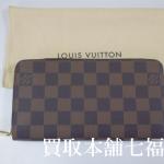 【買取相場46,000~55,000円】LOUIS VUITTON(ルイ・ヴィトン) N60015 ダミエ ジッピーウォレットをお買取致しました。