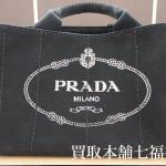 【買取相場10,000~20,000円】PRADA(プラダ) カナパ ミニをお買取り致しました。