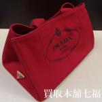 【買取相場21,000~33,000円】PRADA(プラダ)のカナパをお買取り致しました。