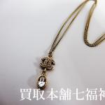 【買取相場12,000~17,000円】CHANEL(シャネル)ヴィンテージネックレスをお買取り致しました。