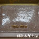 【買取相場5,000~8,000円】miumiu(ミュウミュウ) パスケースをお買取致しました。