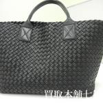【買取相場60,000~92,000円】Bottega Veneta(ボッテガ・ヴェネタ)カバPM トートバッグをお買取致しました。