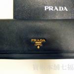 PRADA(プラダ) サフィアーノ1M1132 長財布/ラウンドファスナー長財布をお買取り致しました。