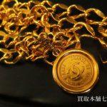【買取相場8,000~15,000円】CHANEL(シャネル)ココマーク コインモチーフ チェーンベルトをお買取致しました。