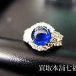 【買取相場90,000~110,000円】Pt900 サファイア2.85ct メレダイヤモンド0.97ct リングをお買取致しました。