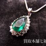 【買取相場70,000~80,000円】Pt850/Pt900 エメラルド2.33ct メレダイヤ0.80ct ネックレスをお買取致しました。
