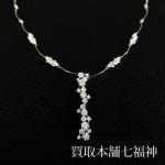 【買取相場150,000~200,000円】K18WG メレダイヤモンドネックレスをお買取致しました。
