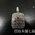 ダイヤモンド付きK18WGペンダントトップ