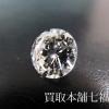 ほぼ無色のルースダイヤモンド